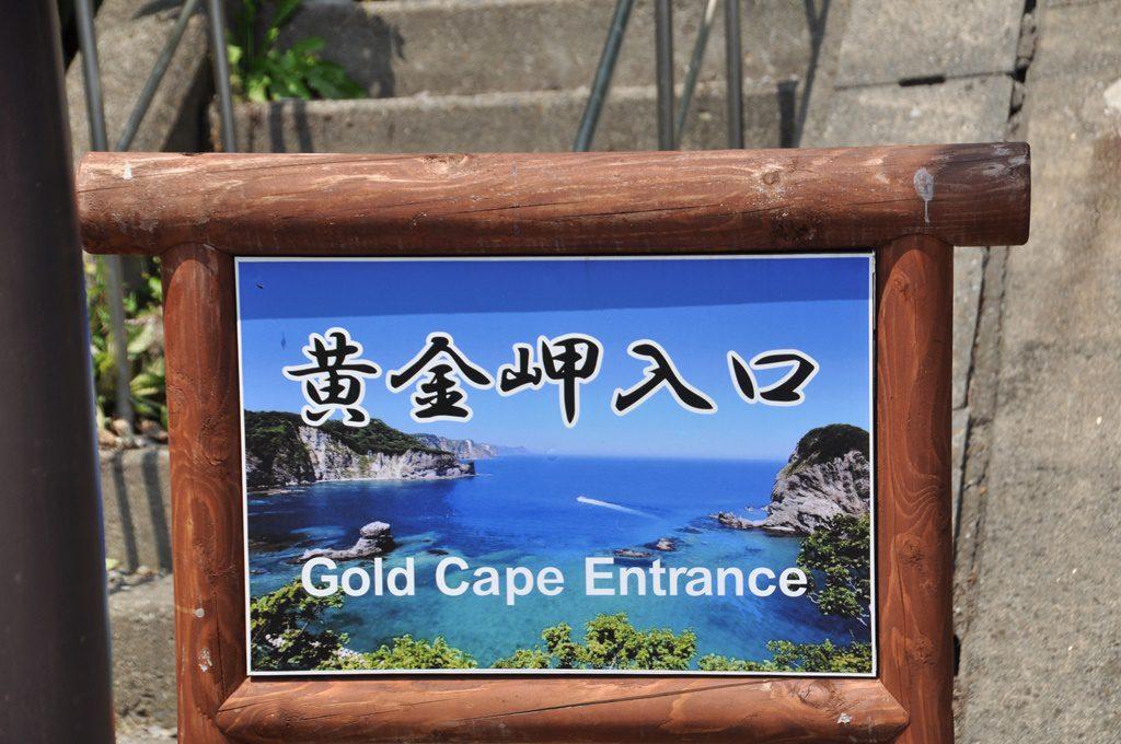 黄金岬入口看板