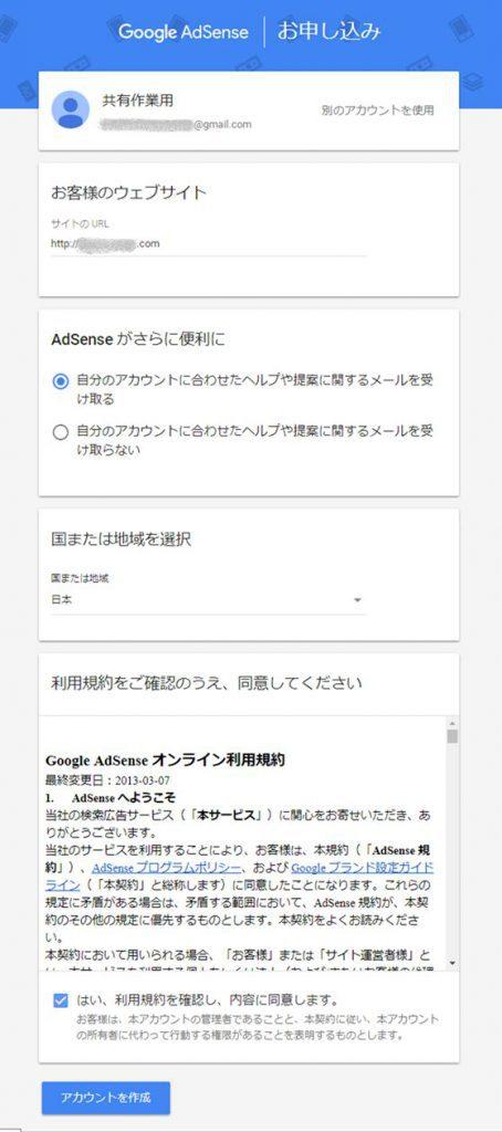 申込-1画面