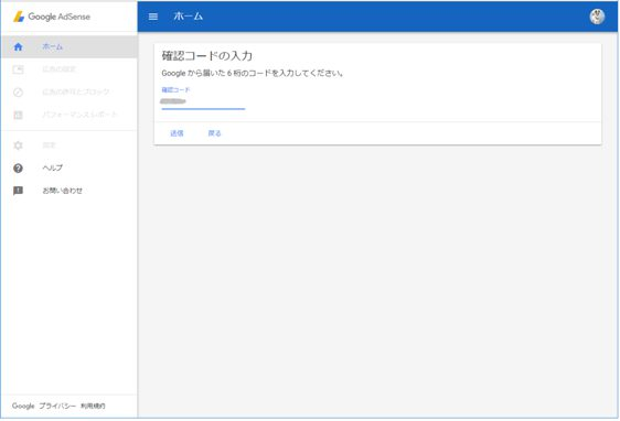 申込-4画面