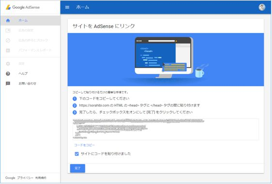 申込-5画面