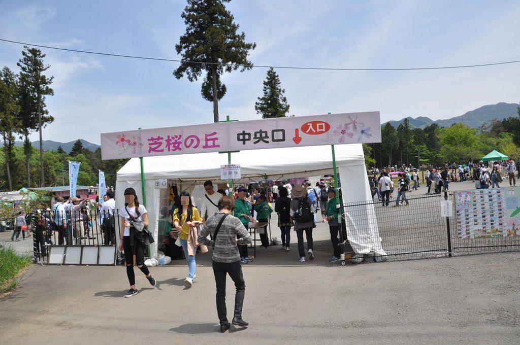 芝桜公園入口