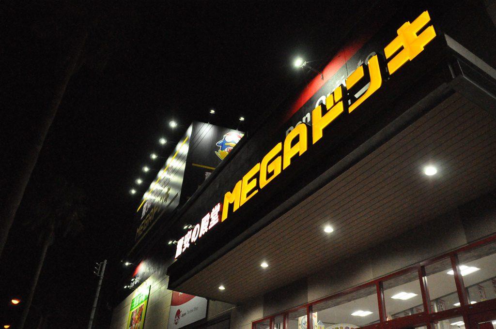 伊東の「MEGAドンキ」に行きました。