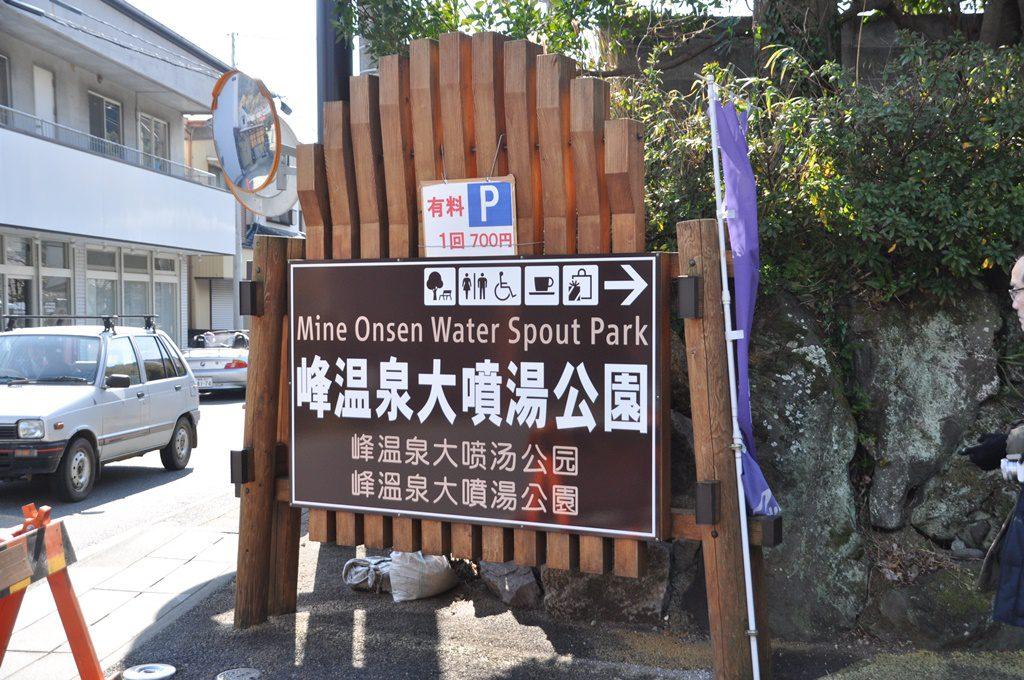 公園入口です。