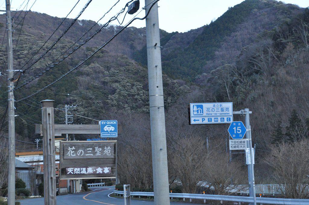 道の駅:花の三聖苑