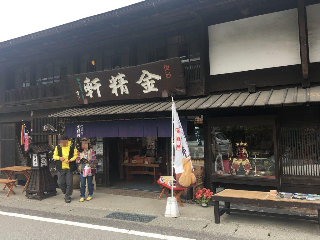 金精軒本店入口です。
