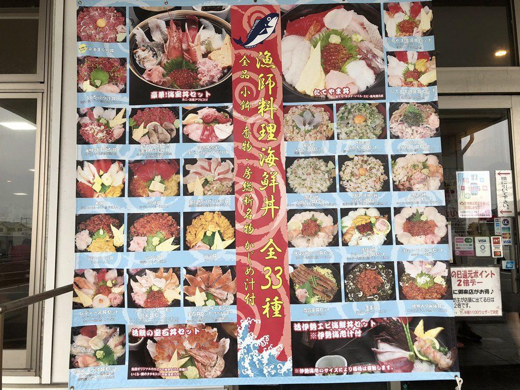 入口の海鮮丼のメニューに食欲がそそられます。