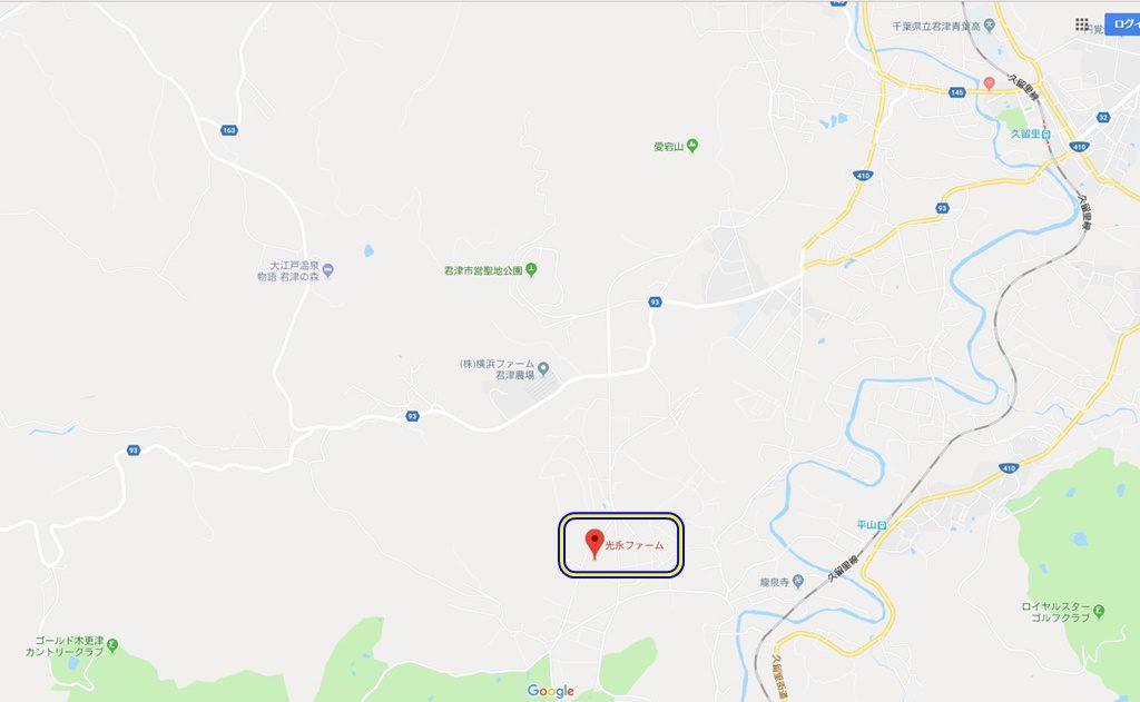 光永ファームの君津市内場所(GoogleMapより引用)