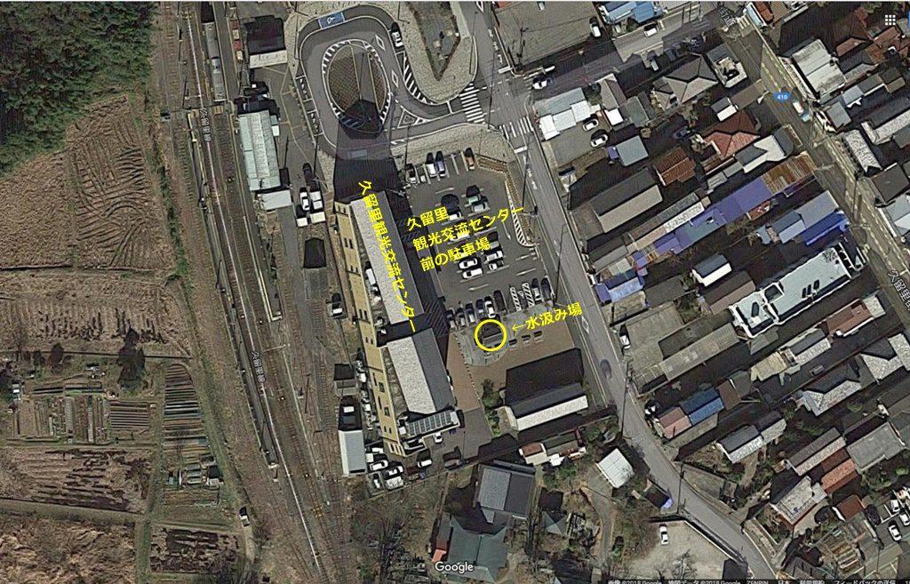 久留里観光交流センター前 水汲み広場上空より(GoogleMapより引用)