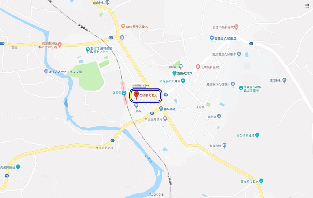 久留里の名水の君津市内場所(GoogleMapより引用)