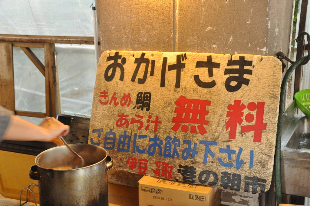 無料で提供の金目鯛あら汁