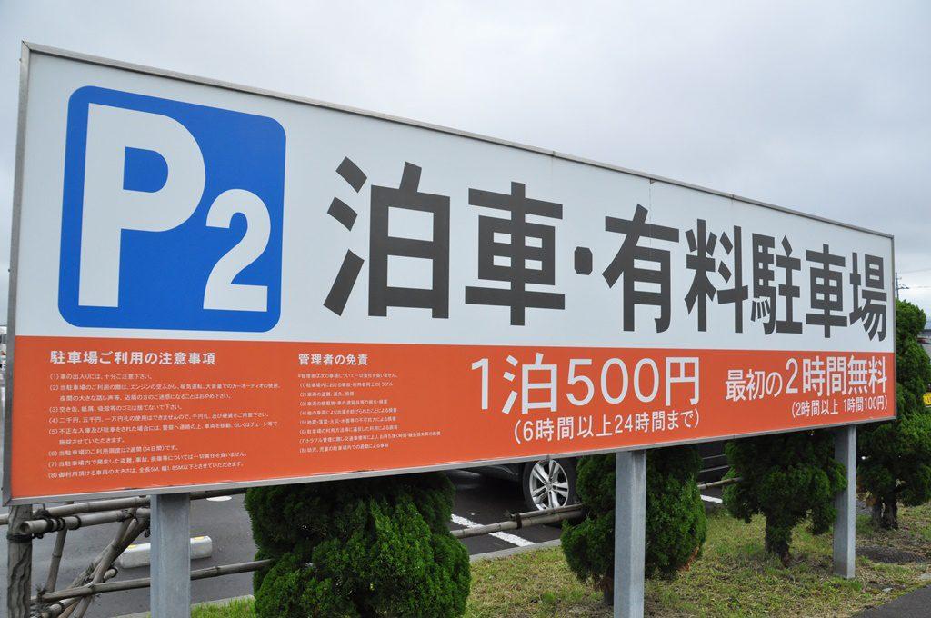 今夜の宿泊場所、函館港フェリーターミナル第二駐車場