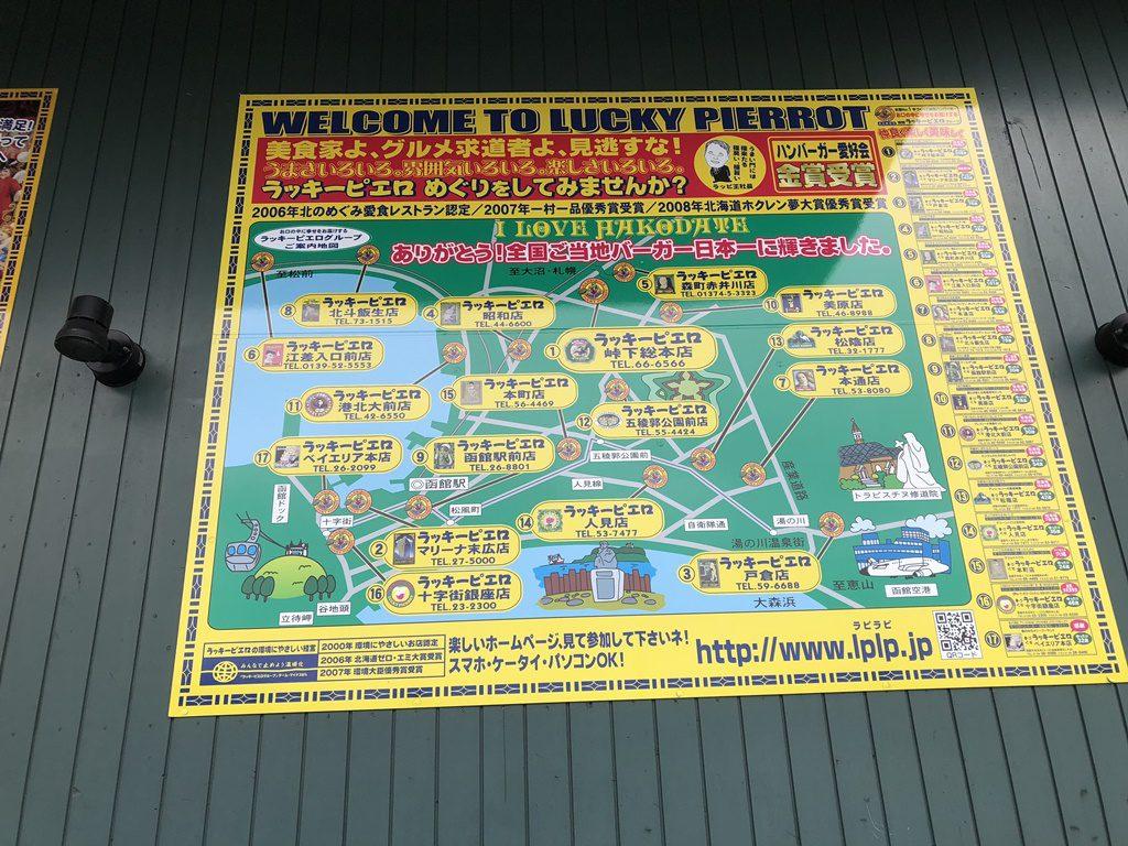 函館のラッキーピエロ所在地図です。