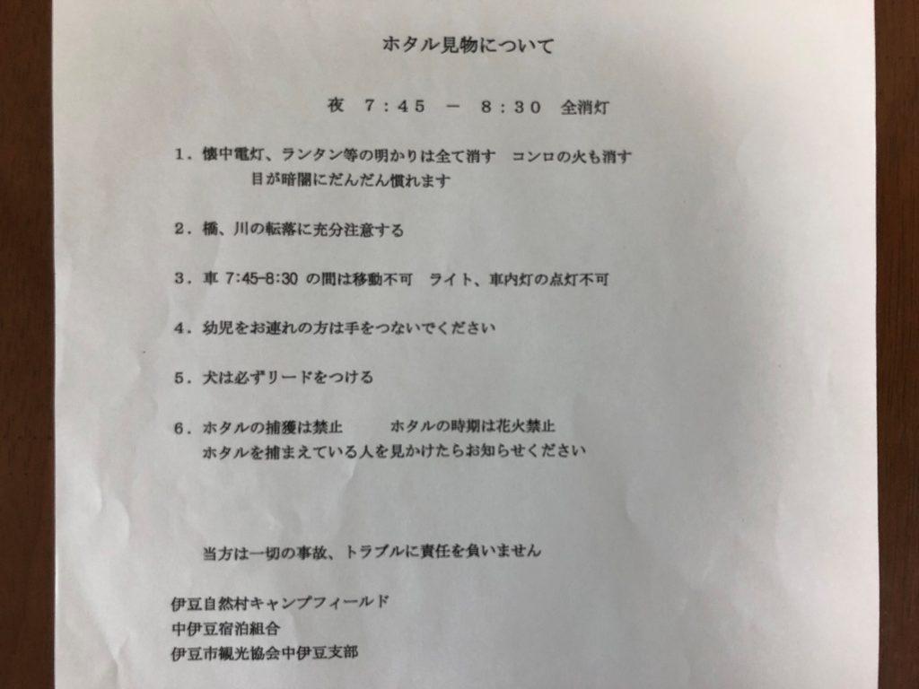 蛍鑑賞のお知らせ