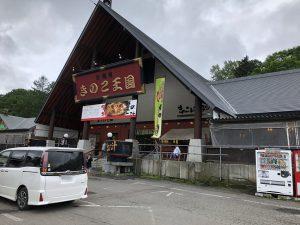 尻別国道沿いにある「きのこ王国本店」です。