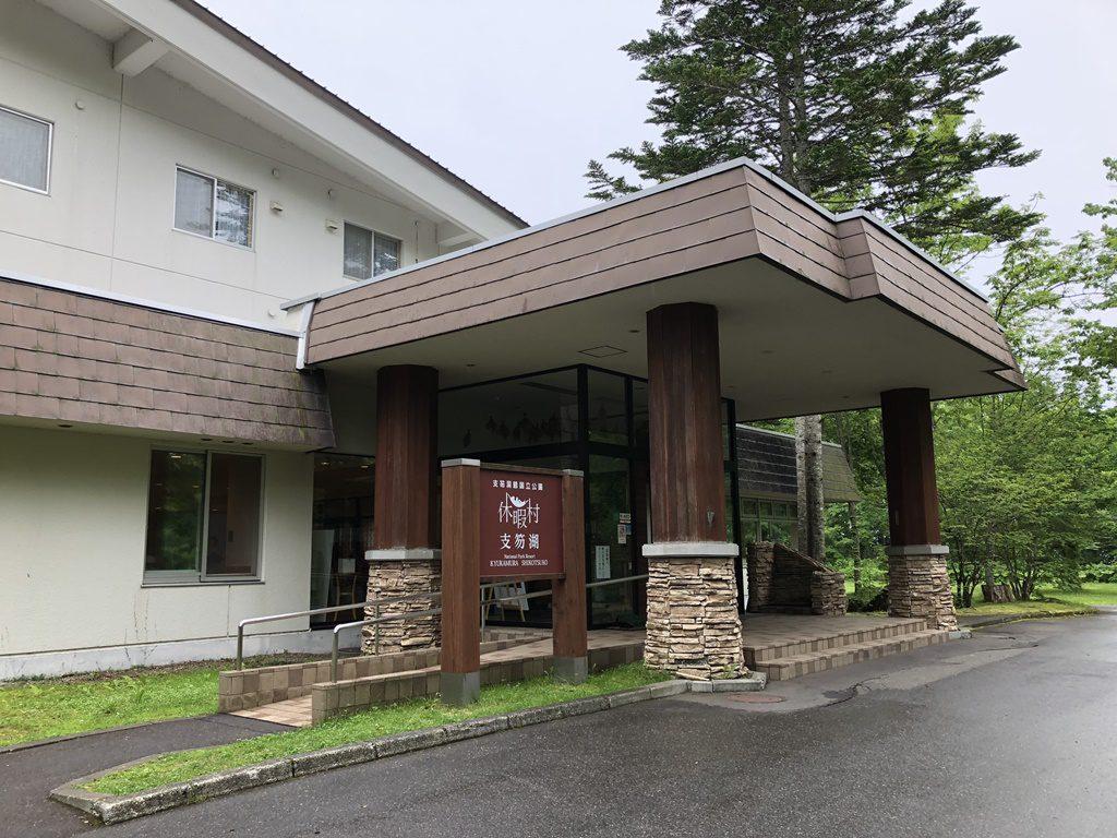 日帰り温泉ができる「休暇村支笏湖」です。