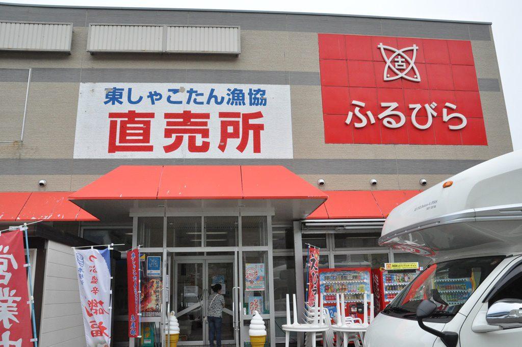 古平漁港にある直売所です。