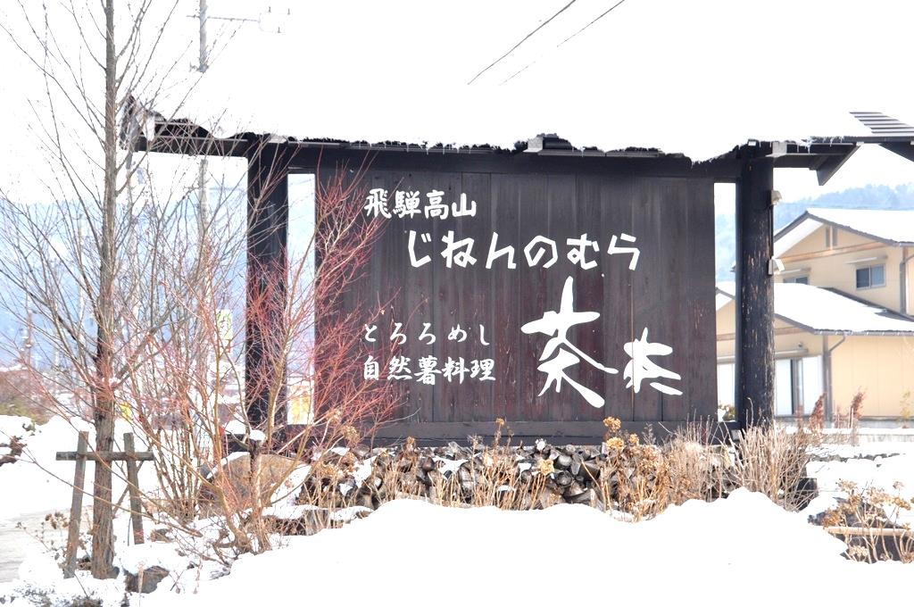 街道沿いにある看板が目印です。