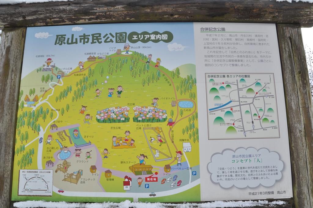 原山市民公園の案内図です。