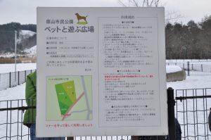 ペットと遊ぶ広場の利用規約です。