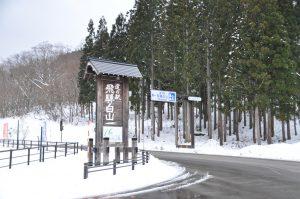 「道の駅 飛騨白山」入口です。