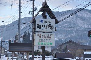 「道の駅 白川郷」に到着です。