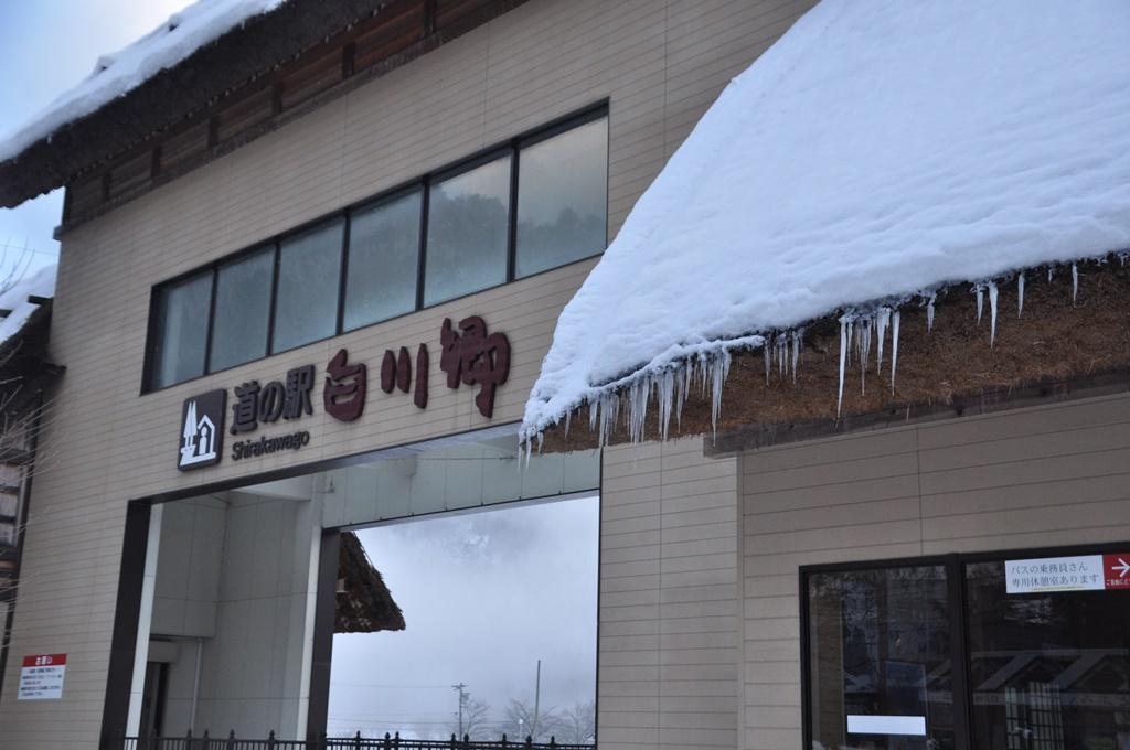 「道の駅 白川郷」店内です。