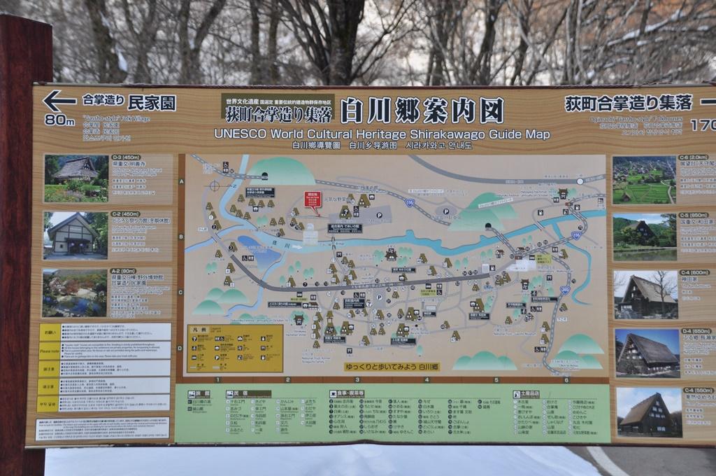 萩町合掌造り集落の案内図です。